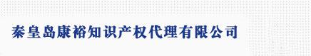 秦皇岛商标注册_代理_申请